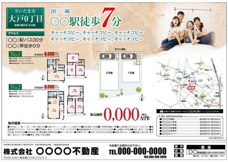 新築物件2棟_販売図面